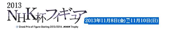 logo NHK Trophy 2013
